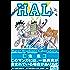 HAL 【合本版】 (ガムコミックスプラス)