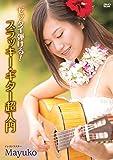 ゼッタイ弾ける! スラッキー・ギター 超入門 [DVD]
