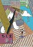 ちくま 2017年3月号(No.552)
