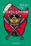 翔び去りしものの伝説~都筑道夫コレクション〈SF篇〉~ (光文社文庫)
