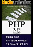 PHP入門 確認画面付きのお問い合わせフォームをつくりながらPHPを学ぶ(第2版) (DESIGNMAP BOOKS)