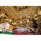 NHK名曲アルバムカレンダー 2017年版 (特典CD付)