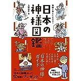 神様と仲よくなれる! 日本の神様図鑑 (キャラ図鑑)