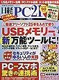 日経PC21 2017年 11 月号