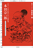 本田宗一郎 ――ものづくり日本を世界に示した技術屋魂 (ちくま評伝シリーズ〈ポルトレ〉)