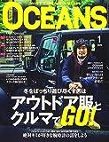 OCEANS 2020年1月号
