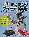 冈田*TOMOE TSUKISS的第一个塑料模型讲座 (012 Hobby)