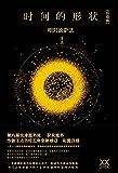 《时间的形状:相对论史话》(彩图升级版)