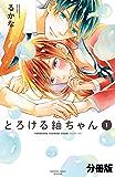とろける紬ちゃん 分冊版(1) (別冊フレンドコミックス)