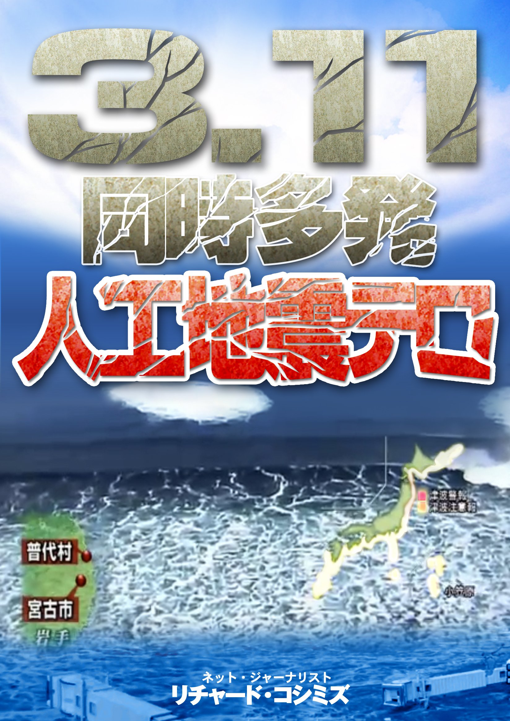 Amazon.co.jp: 3.11同時多発人工地震テロ: リチャード・コシミズ ...