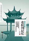 老杭州记忆 (带着文化游名城)