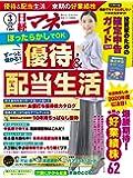 日経マネー 2020年 3 月号