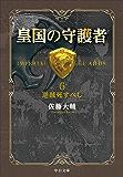 皇国の守護者6 -逆賊死すべし (中公文庫)