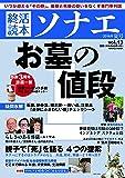 終活読本 ソナエ vol.13 2016年夏号 (NIKKO MOOK)