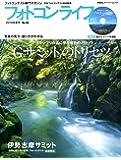 フォトコンライフ(66) (双葉社スーパームック)