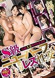 S級ニューハーフ濃厚レズ性交 高級人妻オイルエステ [DVD]