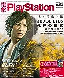 電撃PlayStation Vol.669 【アクセスコード付き】 [雑誌]