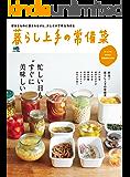 暮らし上手の常備菜 [雑誌]