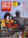 隔週刊 ゴジラ全映画DVDコレクターズBOX(36) 2017年11/28号【雑誌】