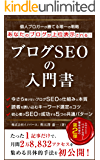 ブログSEOの入門書:個人ブロガーが勝てる唯一の戦略 ブログの成功技術:ブログ記事の書き方究極のガイドブック
