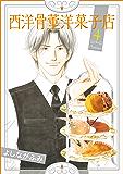 西洋骨董洋菓子店 4