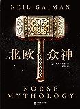 北欧众神(读客熊猫君出品,北欧神话是奇幻文化的重要起源!幻想文学大师、《美国众神》作者尼尔·盖曼重述辉煌壮丽的北欧神话!诸神的黄昏已然降临,古老的众神即将苏醒。)