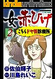 女赤ひげ こちらドヤ街診療所 (2) (本当にあった女の人生ドラマ)