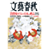 文藝春秋2020年2月号[雑誌]