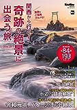 KansaiWalker特別編集 関西から行く!奇跡の絶景に出会う旅 2019-20 (ウォーカームック)