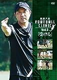風間八宏 FOOTBALL CLINIC Vol.3「受ける」 [DVD]