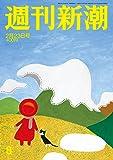 週刊新潮 2017年 2/23 号 [雑誌]