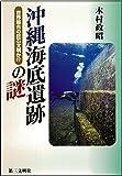 沖縄海底遺跡の謎―世界最古の巨石文明か!?