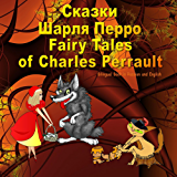 Skazki Sharlya Perro. Fairy Tales of Charles Perrault. Bilingual Book in Russian and English: Dual Language Picture Book…