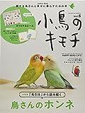 小鳥のキモチ Vol.6 (学研ムック)