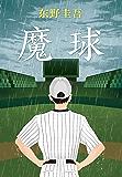 魔球(那个拼命守护我们的人,永远不会消失!永恒的梦想、执着的警察、难测的动机,日本读者票选东野圭吾十大被低估的杰作。)
