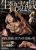 生贄遊戯 アタッカーズ [DVD]