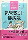 正しく・うまく・安全に 気管吸引・排痰法 (ナースビギンズ)