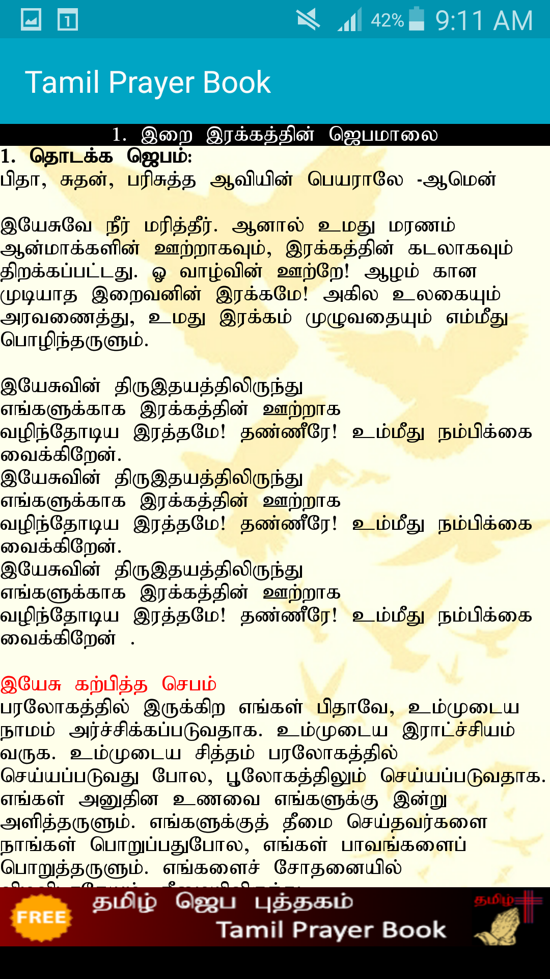 Amazon com: Tamil Catholic Prayer Book: Appstore for Android