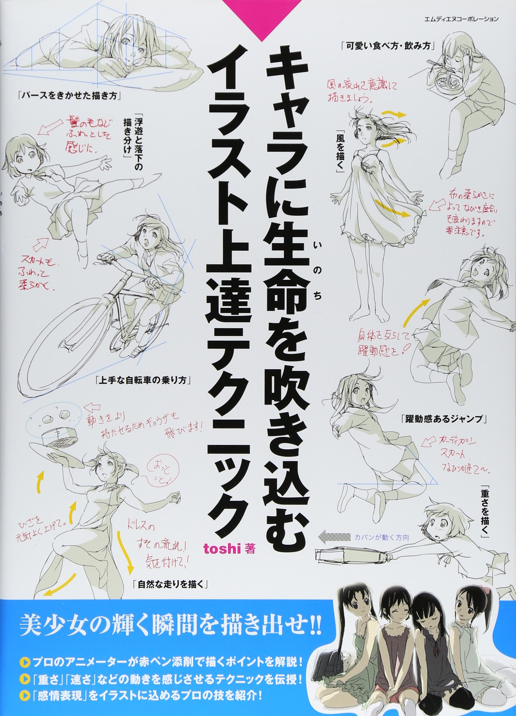 How to draw illustration Disassembly Book Manga Anime Technique with PDF Japan