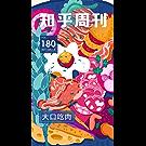 知乎周刊・大口吃肉(总第 180 期)