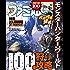 週刊ファミ通 2018年2月8日増刊号 【アクセスコード付き】 [雑誌]
