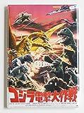 Destroy All Monsters (Japan) Fridge Magnet