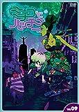 ミチコとハッチン Vol.9 [DVD]