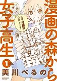漫画の森から女子高生(1) (バンブーコミックス)
