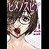 ヒメノスピア 1(ヒーローズコミックス)