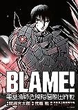 BLAME! 電基漁師危険階層脱出作戦 (シリウスコミックス)