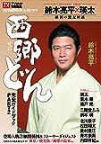 NHK大河ドラマ「西郷どん」完全ガイドブック PART2 (TOKYO NEWS MOOK 712号)