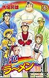 虹色ラーメン(6) (少年チャンピオン・コミックス)