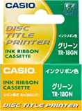 カシオ ディスクタイトルプリンター インクリボン TR-18GN グリーン