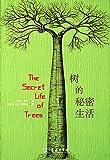 樹的秘密生活